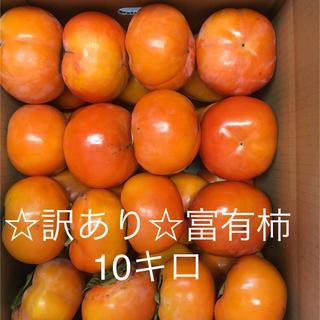 ☆訳あり☆富有柿10キロ 奈良県西吉野産