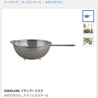 イケア(IKEA)のIKEA 水切りボウル ザル(調理道具/製菓道具)