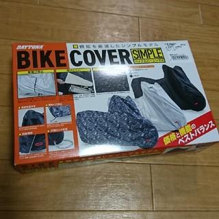 バイクカバー定価6500円(その他)