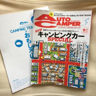 オート キャンパー 2018年9月号(その他)