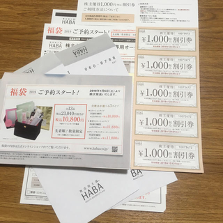 ハーバー(HABA)のハーバー株主優待券 福袋オーダーシート付き(ショッピング)