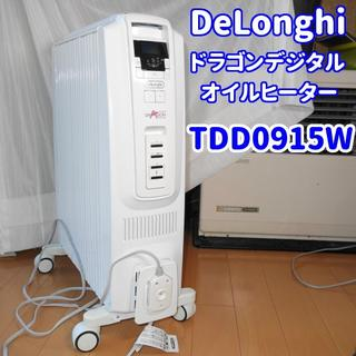 デロンギ(DeLonghi)の✨訳あり大特価✨デロンギ ドラゴンデジタル オイルヒーター TDD0915W(オイルヒーター)