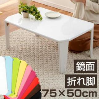 折りたたみ センターテーブル ローテーブル 机  折り畳み リビング (ローテーブル)