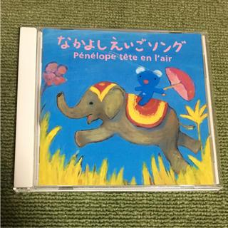 ペネロペ なかよしえいごソング CD(キッズ/ファミリー)
