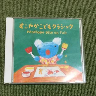 ペネロペ すこやかこどもクラシック CD(キッズ/ファミリー)