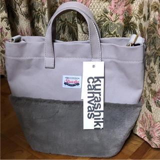 シマムラ(しまむら)の完売品 倉敷帆布 ファーバック グレー 2way ハンドバック 新品(ハンドバッグ)