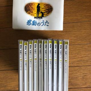 ★ CD NHK感動のうた 全10本 ★(キッズ/ファミリー)