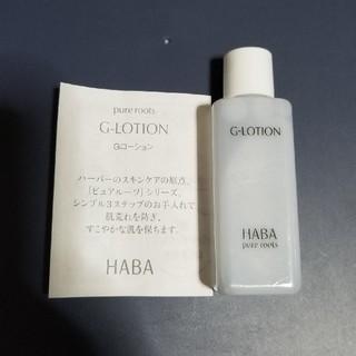 ハーバー(HABA)のGローション化粧水20mL(化粧水 / ローション)