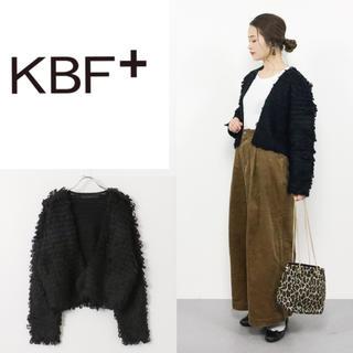 ケービーエフプラス(KBF+)の新品 KBF+ ループカーディガン ループ編み ブラック(カーディガン)