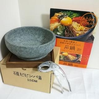 [未使用] 韓国製 ビビンバ 石鍋 18㎝