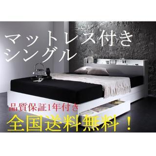 シングルベッド マットレス付 送料無料/即決/保証/収納/棚/コンセント付 24(シングルベッド)