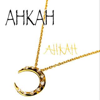 AHKAH - AHKAH アーカー k18YG ダイヤエターナルムーン ネックレス 新品