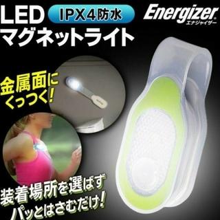 エナジャイザー(Energizer)の三点セット お買い得 エナジャイザー LED マグネットライト(ライト/ランタン)