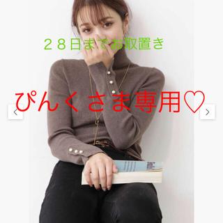 エヌナチュラルビューティーベーシック(N.Natural beauty basic)の袖パール付♡ニット(ニット/セーター)