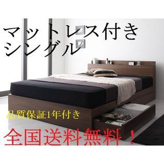 シングルベッド マットレス付 送料無料/即決/保証/収納/棚/コンセント付 27(シングルベッド)