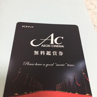 イオン(AEON)のAEON 無料鑑賞券  2枚セット(その他)