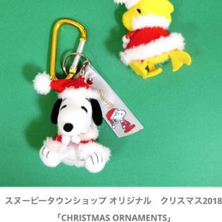スヌーピー(SNOOPY)のスヌーピー SNOOPY スヌーピータウン 限定 クリスマス サンタ カラビナ(キャラクターグッズ)