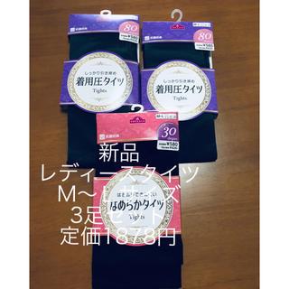イオン(AEON)の新品 レディース タイツ M~Lサイズ 3足セット 定価1878円(タイツ/ストッキング)