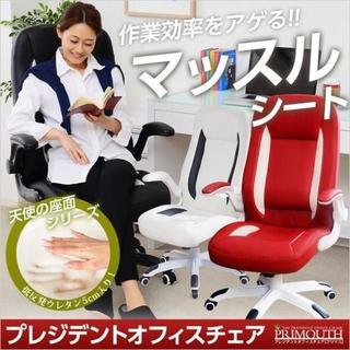 可動式アームレスト!オフィスチェア【プリマス(天使の座面シリーズ)】(デスクチェア)