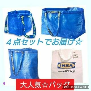 イケア(IKEA)の✨大人気・3日間限定販売✨ IKEA バッグ 4点セット(エコバッグ)