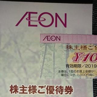 イオン(AEON)のイオン マックスバリュ 株主優待券 1000円分(ショッピング)