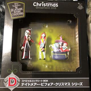 ディズニー(Disney)のクリスマスオーナメントくじ スペシャルコンプリートBOX ナイトメアー(キャラクターグッズ)