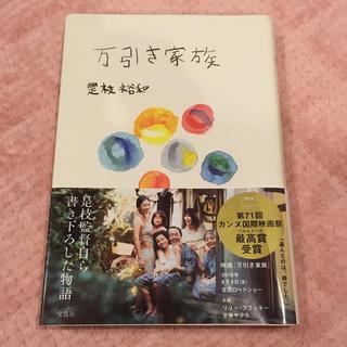 万引き家族(文学/小説)