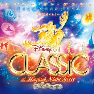 ディズニー(Disney)のディズニーオンクラシック 福岡公演 ペアチケット(その他)