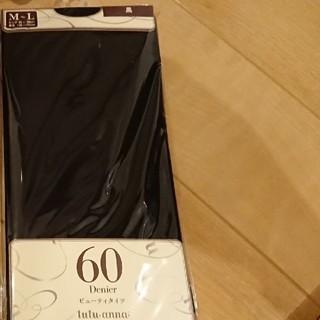 チュチュアンナ(tutuanna)の60デニール!ブラックタイツ!在庫1チュチュアンナ(タイツ/ストッキング)
