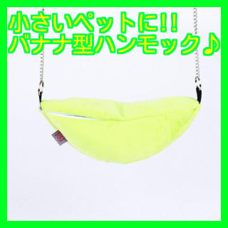 92 グリーン ハムスター モモンガ ハンモック 小動物用 バナナ型 ブランコ (小動物)
