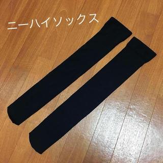 チュチュアンナ(tutuanna)の送料込み♡ニーハイソックス♡シンプルな黒♡新品未使用♡チュチュアンナ(ソックス)