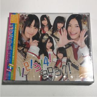 エスケーイーフォーティーエイト(SKE48)の1!2!3!4! ヨロシク!(通常盤A) SKE48 新品未開封(ポップス/ロック(邦楽))