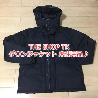 ザショップティーケー(THE SHOP TK)のTHE SHOP TK ダウンジャケット 未使用品(ダウンジャケット)