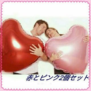 超特大ハートバルーン 赤とピンクセット 結婚式パーティー風船 記念日 飾り(その他)
