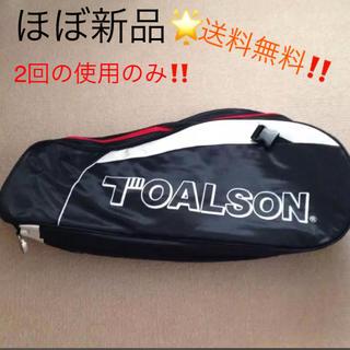 トアルソン(TOALSON)のほぼ新品‼️トアルソンのテニスバッグ 【合宿、遠征、部活 試合向き】(バッグ)