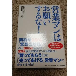サンマークシュッパン(サンマーク出版)の営業マンは「お願い」するな! 加賀田 晃(ビジネス/経済)