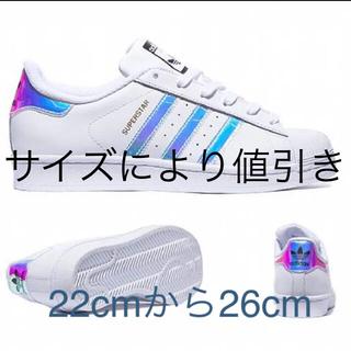 アディダス(adidas)のアディダス スーパースター ホワイトホログラム オーロラ 22cmから26cm (スニーカー)