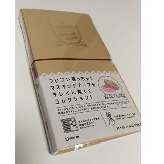 キングジム(キングジム)の[新品・未使用]キングジム オトナのシールコレクション マスキングテープ用(テープ/マスキングテープ)