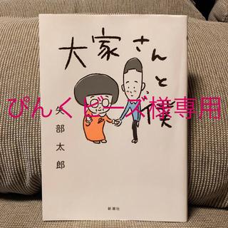 大家さんと僕 矢部太郎(4コマ漫画)