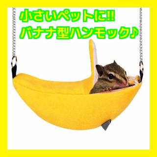 92 イエロー ハムスター モモンガ ハンモック 小動物用 バナナ型 ブランコ (小動物)