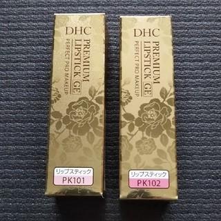 ディーエイチシー(DHC)の💄ピンク系口紅2本セット【未使用】DHC*プレミアム リップスティック GE(口紅)