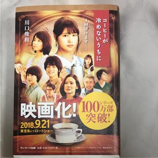サンマークシュッパン(サンマーク出版)のコーヒーが冷めないうちに(文学/小説)