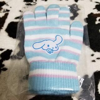 シナモロール(シナモロール)のシナモロール 女の子 手袋 新品 サンリオ シナモン(手袋)