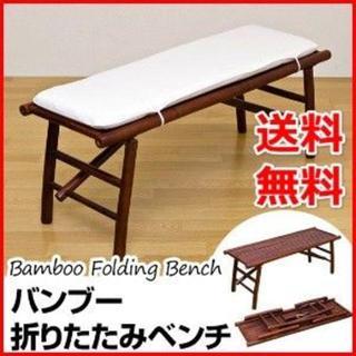 ベンチ ダイニングベンチ アジアン バンブー 折りたたみ(ダイニングチェア)