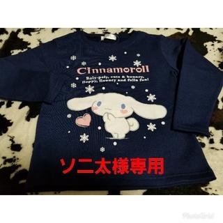 シナモロール(シナモロール)のソニ太様専用(Tシャツ/カットソー)