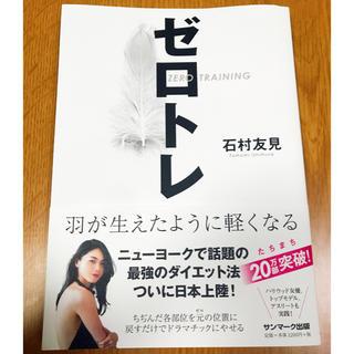 サンマークシュッパン(サンマーク出版)のゼロトレ ZERO TRAINING(健康/医学)