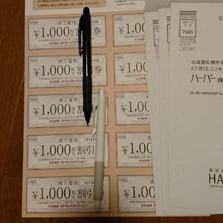 ハーバー(HABA)のハーバー優待券 福袋も予約できます!(ショッピング)
