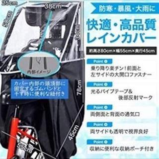 雨の日でも安心 子供乗せ 自転車 レインカバー 収納バッグ付き 新品(自動車用チャイルドシートカバー)