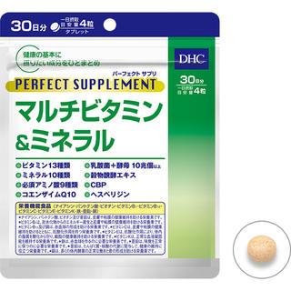 ディーエイチシー(DHC)のDHC パーフェクトサプリ マルチビタミン(ビタミン)