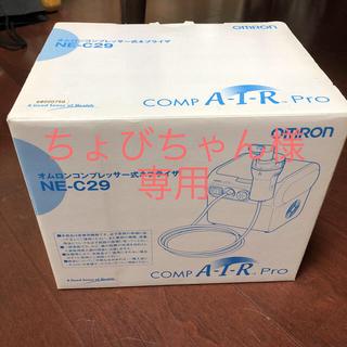 オムロン(OMRON)のオムロンコンプレッサー式ネブライザ NE-C29(その他)